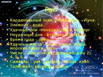 Рак Кардинальный знак, управитель – Луна. Элемент – вода. Удачные дни –понеде...