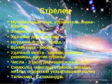 Стрелец Мутабельный знак, управитель знака - Юпитер. Элемент - огонь. Удачные...