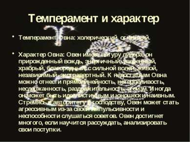 Темперамент и характер Темперамент Овна: холерический, огненный. Характер Овн...