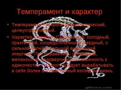 Темперамент и характер Темперамент Козерога: Меланхолический, целеустремленны...