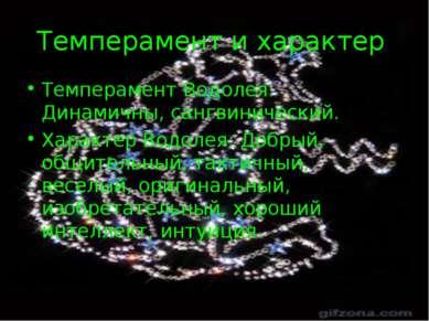 Темперамент и характер Темперамент Водолея: Динамичны, сангвинический. Характ...