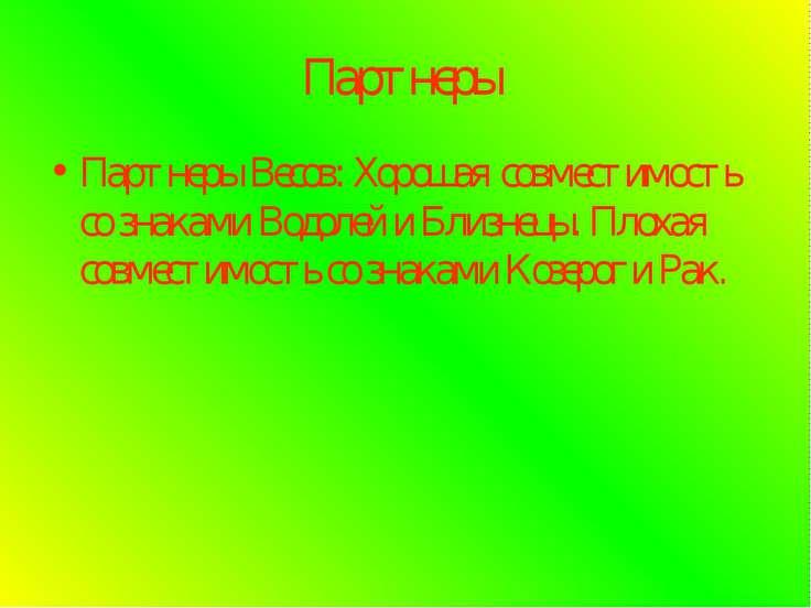 Партнеры Партнеры Весов: Хорошая совместимость со знаками Водолей и Близнецы....