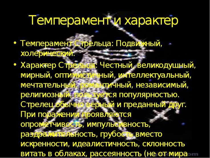 Темперамент и характер Темперамент Стрельца: Подвижный, холерический. Характе...