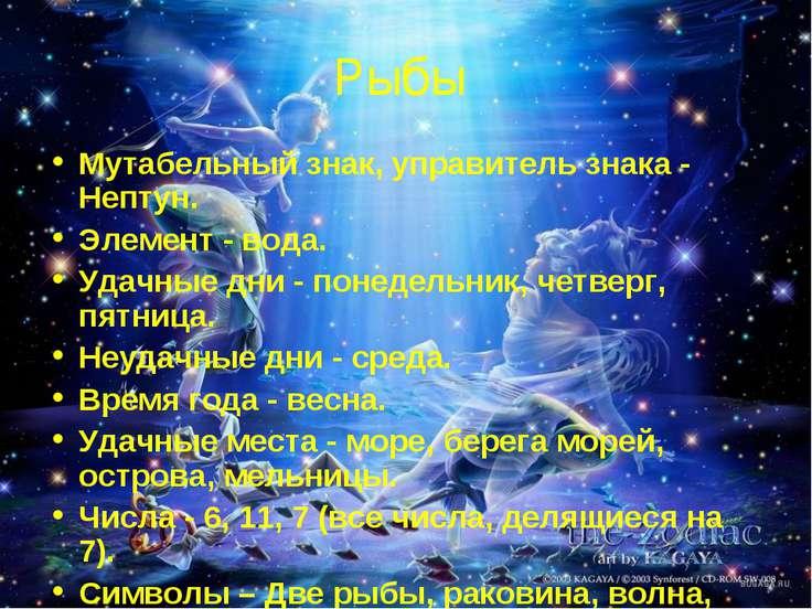 Рыбы Мутабельный знак, управитель знака - Нептун. Элемент - вода. Удачные дни...