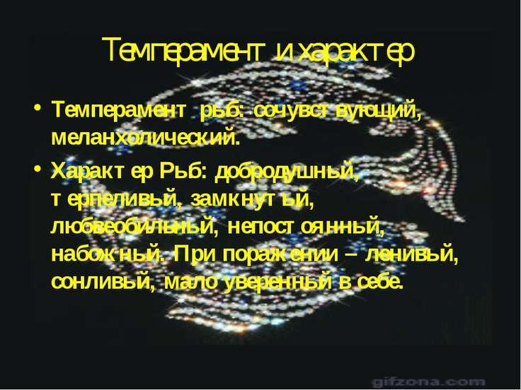 Темперамент и характер Темперамент рыб: сочувствующий, меланхолический. Харак...
