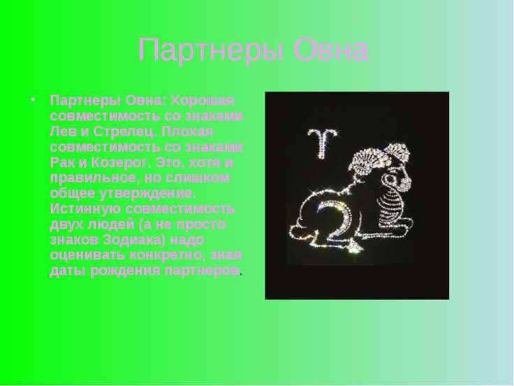 Партнеры Овна Партнеры Овна: Хорошая совместимость со знаками Лев и Стрелец. ...