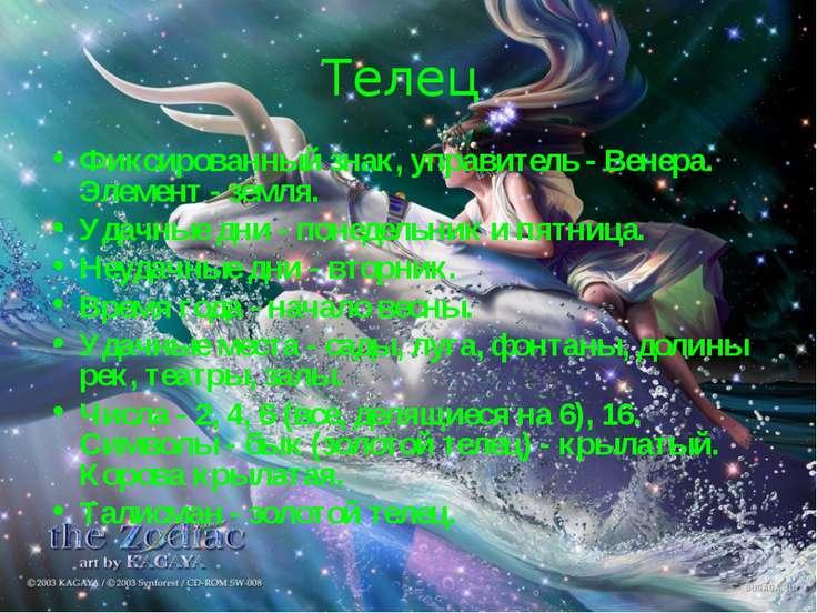 Телец Фиксированный знак, управитель - Венера. Элемент - земля. Удачные дни -...
