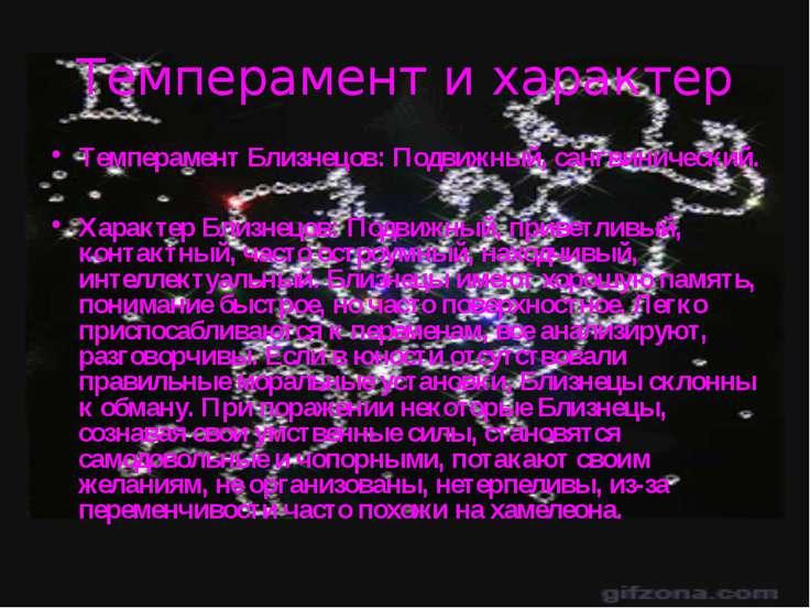 Темперамент и характер Темперамент Близнецов: Подвижный, сангвинический. Хара...