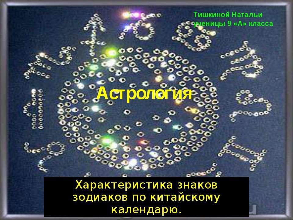 Астрология Характеристика знаков зодиаков по китайскому календарю. Тишкиной Н...