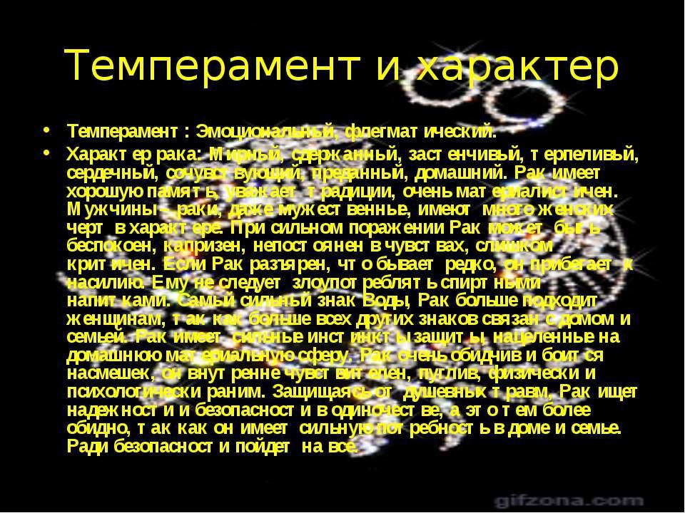 Темперамент и характер Темперамент: Эмоциональный, флегматический. Характер р...