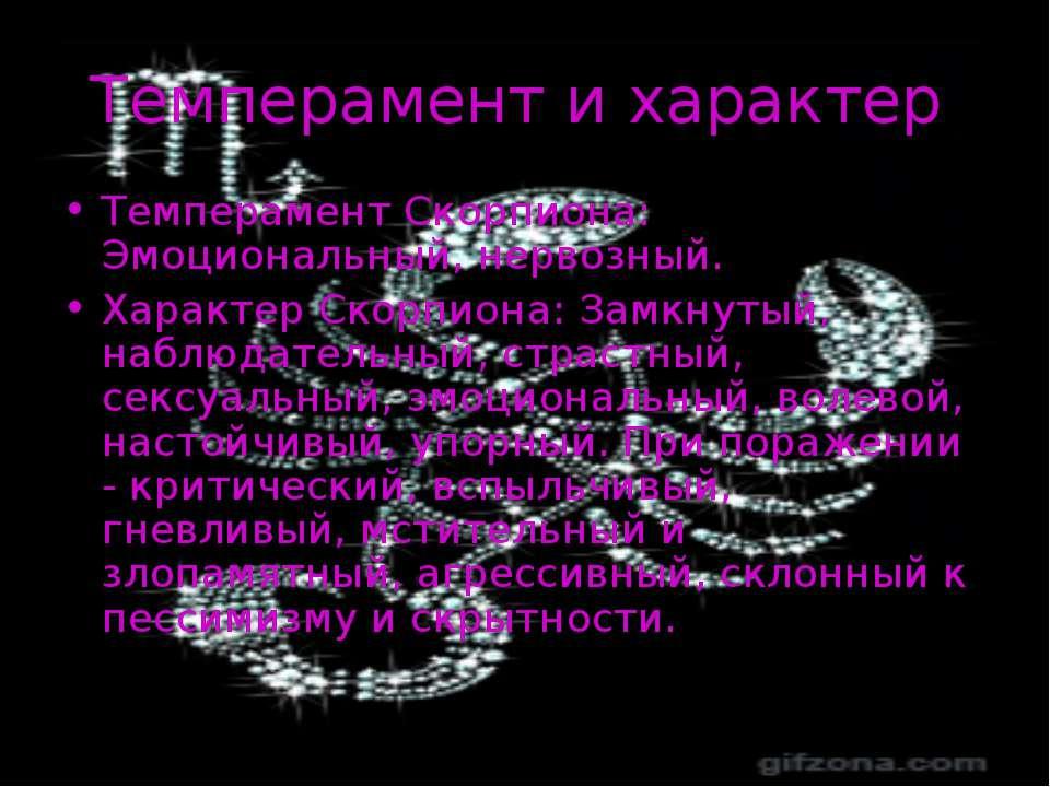 Темперамент и характер Темперамент Скорпиона: Эмоциональный, нервозный. Харак...