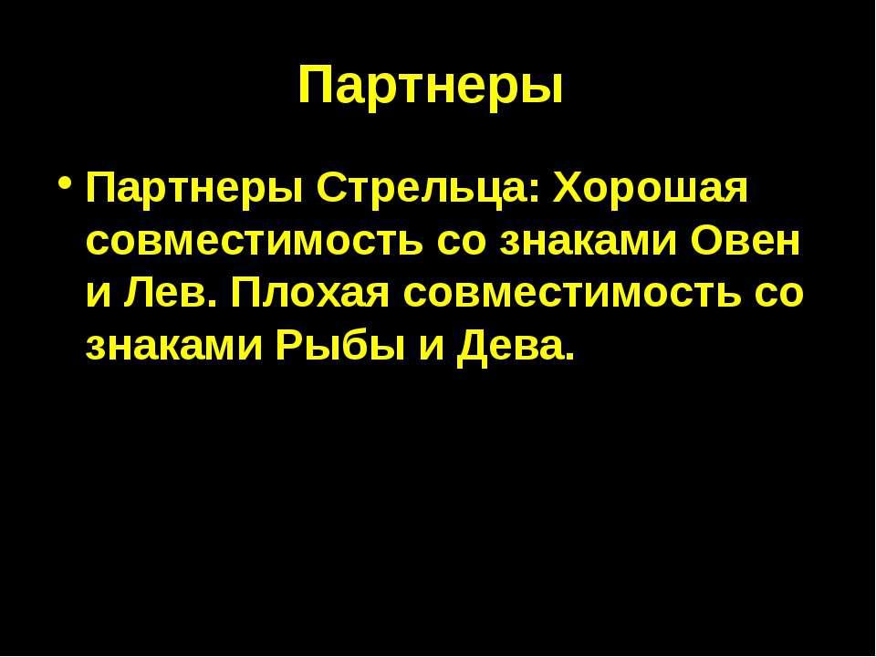 Партнеры Партнеры Стрельца: Хорошая совместимость со знаками Овен и Лев. Плох...