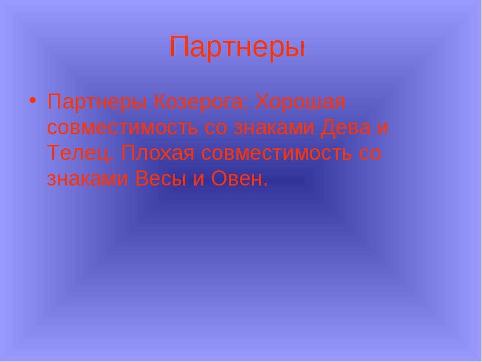 Партнеры Партнеры Козерога: Хорошая совместимость со знаками Дева и Телец. Пл...