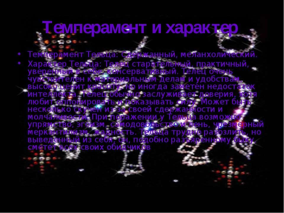Темперамент и характер Темперамент Тельца: Сдержанный, меланхолический. Харак...