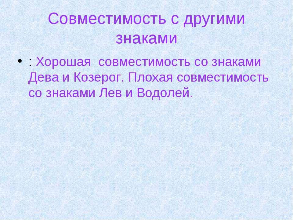 Совместимость с другими знаками : Хорошая совместимость со знаками Дева и Коз...
