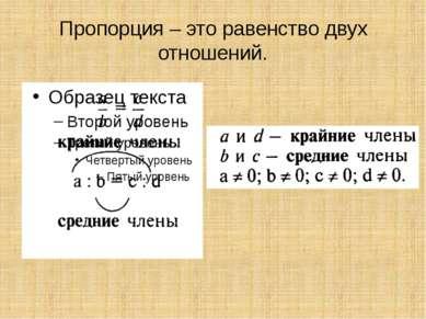 Пропорция – это равенство двух отношений.