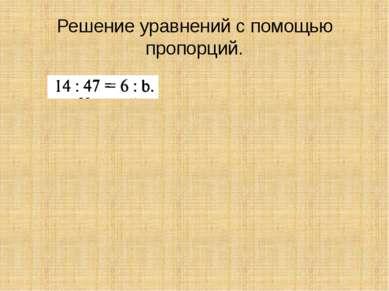 Решение уравнений с помощью пропорций.
