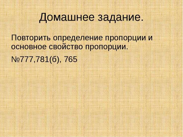 Домашнее задание. Повторить определение пропорции и основное свойство пропорц...