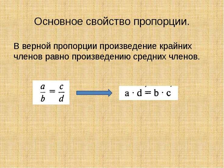 Основное свойство пропорции. В верной пропорции произведение крайних членов р...