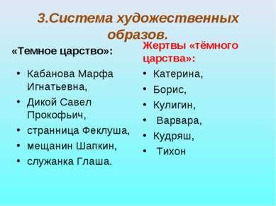 3.Система художественных образов. «Темное царство»: Кабанова Марфа Игнатьевна...