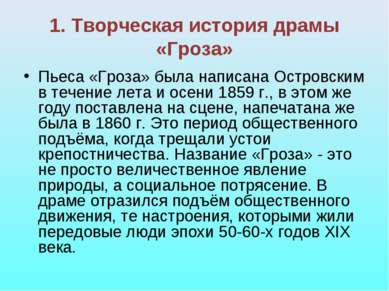 1. Творческая история драмы «Гроза» Пьеса «Гроза» была написана Островским в ...