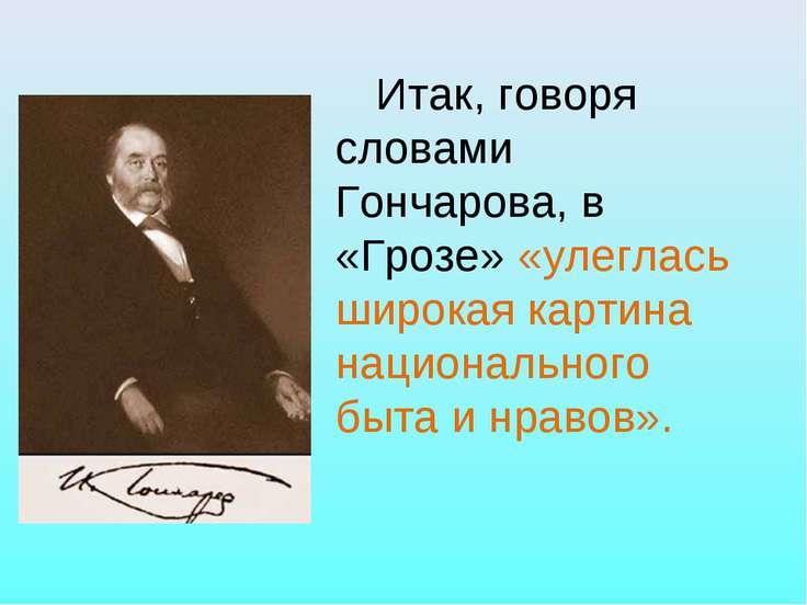 Итак, говоря словами Гончарова, в «Грозе» «улеглась широкая картина националь...