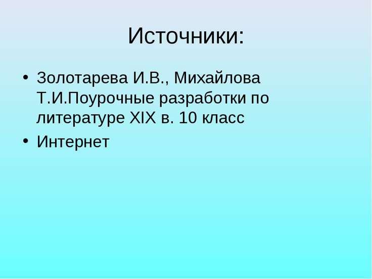 Источники: Золотарева И.В., Михайлова Т.И.Поурочные разработки по литературе ...