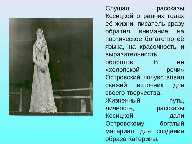 Слушая рассказы Косицкой о ранних годах её жизни, писатель сразу обратил вним...