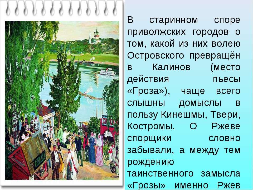 В старинном споре приволжских городов о том, какой из них волею Островского п...