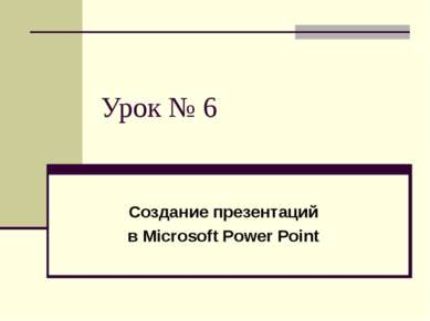 Урок № 6 Создание презентаций в Microsoft Power Point
