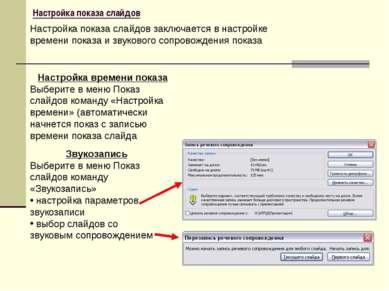 Настройка показа слайдов Настройка времени показа Выберите в меню Показ слайд...