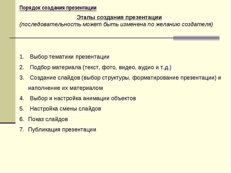 Порядок создания презентации Выбор тематики презентации Подбор материала (тек...