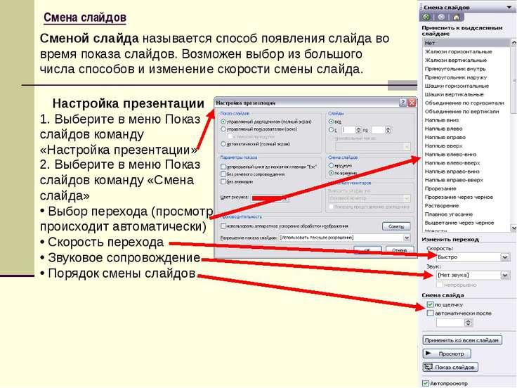 Смена слайдов Настройка презентации 1. Выберите в меню Показ слайдов команду ...