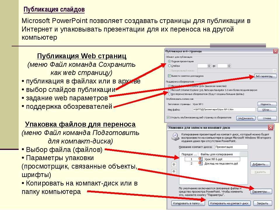 Публикация слайдов Публикация Web страниц (меню Файл команда Сохранить как we...
