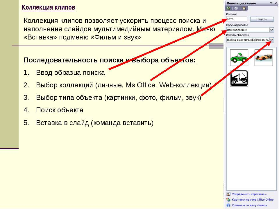 Коллекция клипов Последовательность поиска и выбора объектов: Ввод образца по...