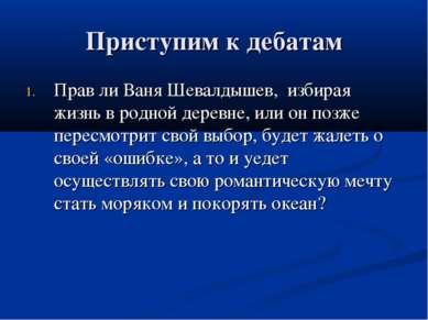 Приступим к дебатам Прав ли Ваня Шевалдышев, избирая жизнь в родной деревне, ...