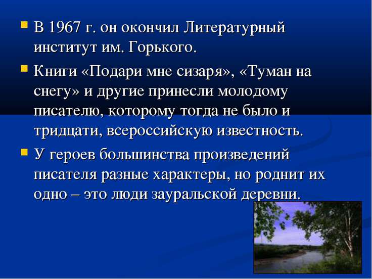В 1967 г. он окончил Литературный институт им. Горького. Книги «Подари мне си...