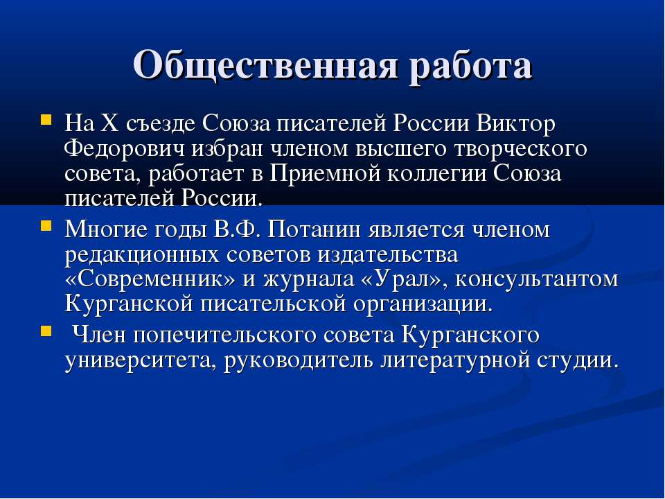 Общественная работа На Х съезде Союза писателей России Виктор Федорович избра...