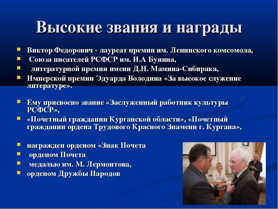 Высокие звания и награды Виктор Федорович - лауреат премии им. Ленинского ком...