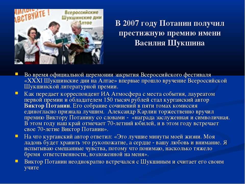 В 2007 году Потанин получил престижную премию имени Василия Шукшина Во время ...