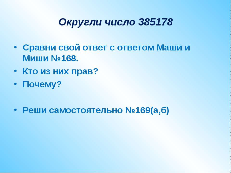 Округли число 385178 Сравни свой ответ с ответом Маши и Миши №168. Кто из них...