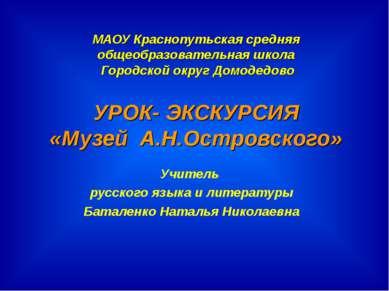 МАОУ Краснопутьская средняя общеобразовательная школа Городской округ Домодед...