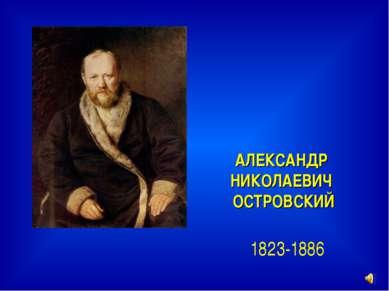 АЛЕКСАНДР НИКОЛАЕВИЧ ОСТРОВСКИЙ 1823-1886