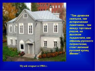 """""""Там древняя святыня, там исторические памятники... там ввиду торговых рядов,..."""