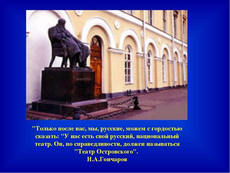 """""""Только после вас, мы, русские, можем с гордостью сказать: """"У нас есть свой р..."""