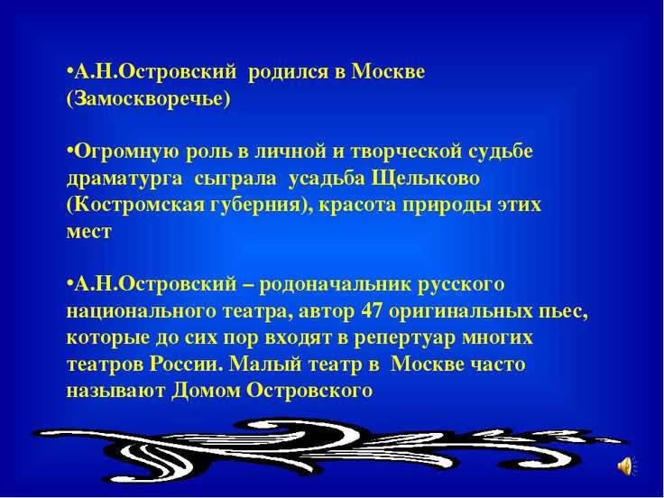 А.Н.Островский родился в Москве (Замоскворечье) Огромную роль в личной и твор...