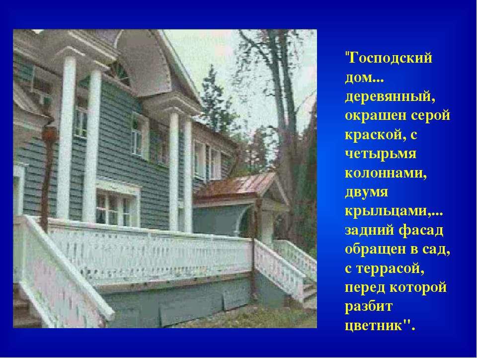 """""""Господский дом... деревянный, окрашен серой краской, с четырьмя колоннами, д..."""