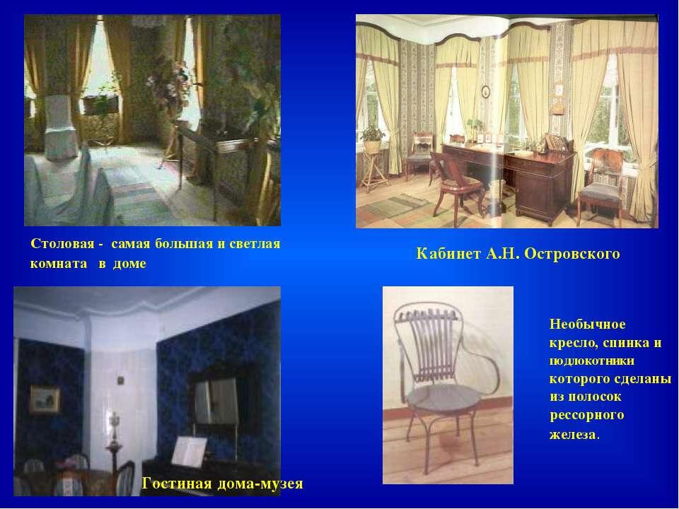 Столовая - самая большая и светлая комната в доме Гостиная дома-музея Необычн...