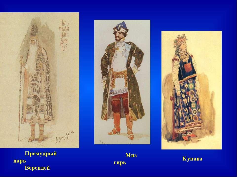 Купава Мизгирь Премудрый царь Берендей