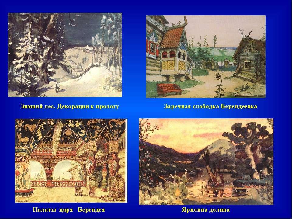 Заречная слободка Берендеевка Палаты царя Берендея Зимний лес. Декорации к пр...